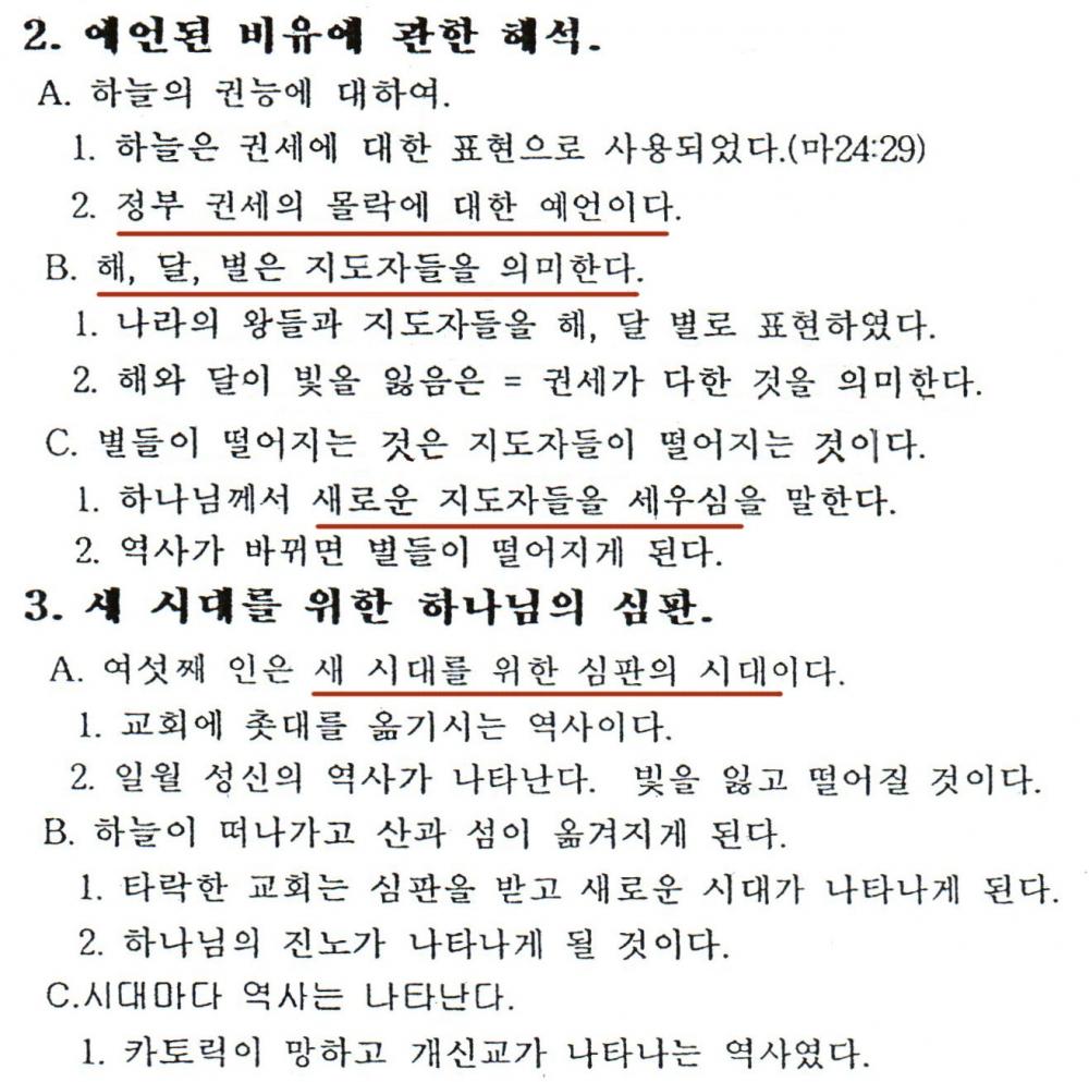 진용식-계시록-045-해달별은지도자.jpg
