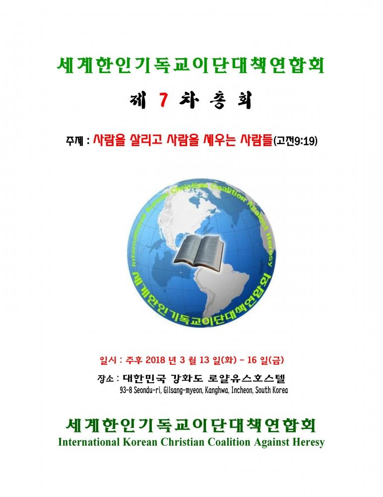 세이연 7차 총회공고.jpg
