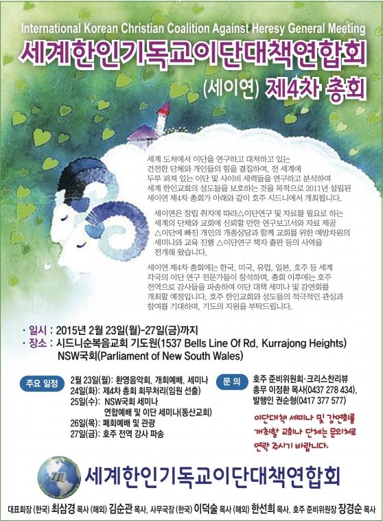 IKCCAH 4th Gene.jpg