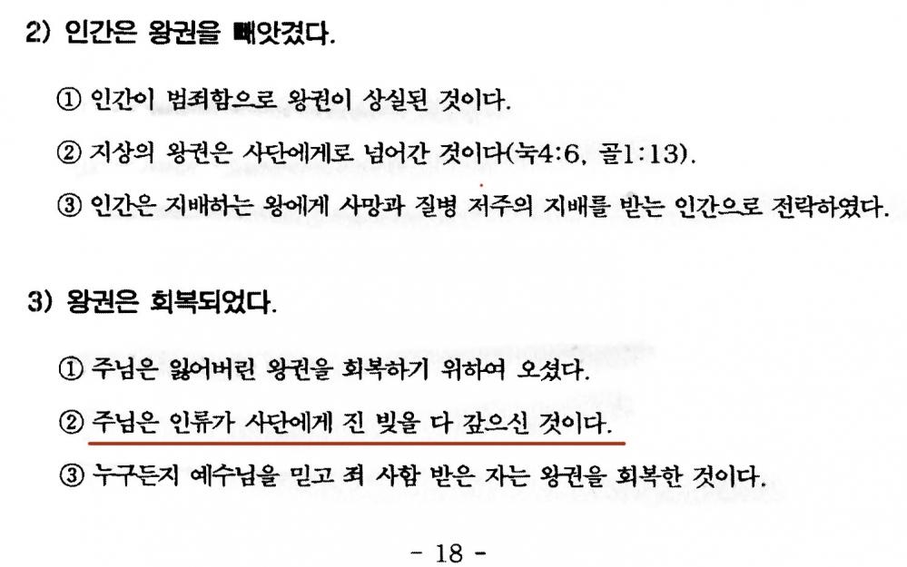 진용식구원론2-012-사탄배상설.JPG