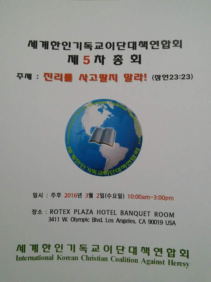 5차총회 program cover.jpg