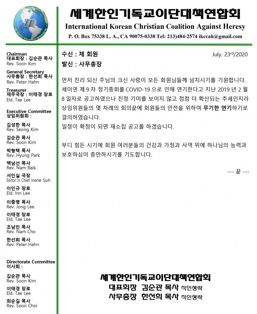 9차 총회 무기한 연기공문 7-23-2020-1.jpg